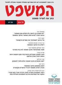 """""""המשפט: כתב עת משפטי בין תחומי"""" גיליון כג, ינואר 2017"""