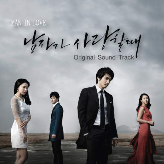 When A Man's In Love OST