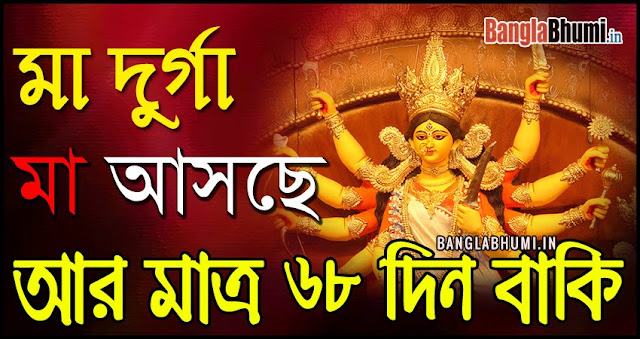 Maa Durga Asche 68 Din Baki - Maa Durga Asche Photo in Bangla