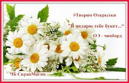 Рубрика ТворимОткрытки ОЭ-чипборд, цветы