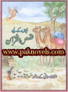 Bachon Ke Liye Qasas ul Quran by Safdar Shaheen