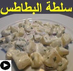 فيديو سلطة البطاطس على طريقتنا الخاصة