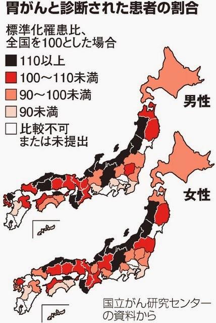 胃がん なりやすさ 日本地図 罹患率 分布マップ