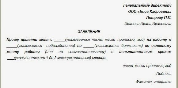 Заявление на прием на работу образец 2016 - 000