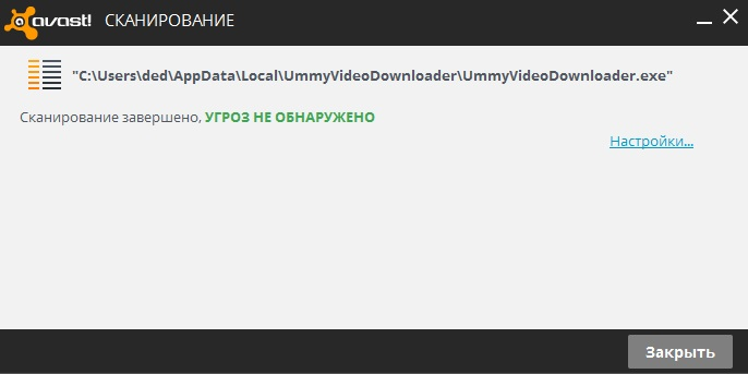 Отчет Avast о Ummy Video Downloader
