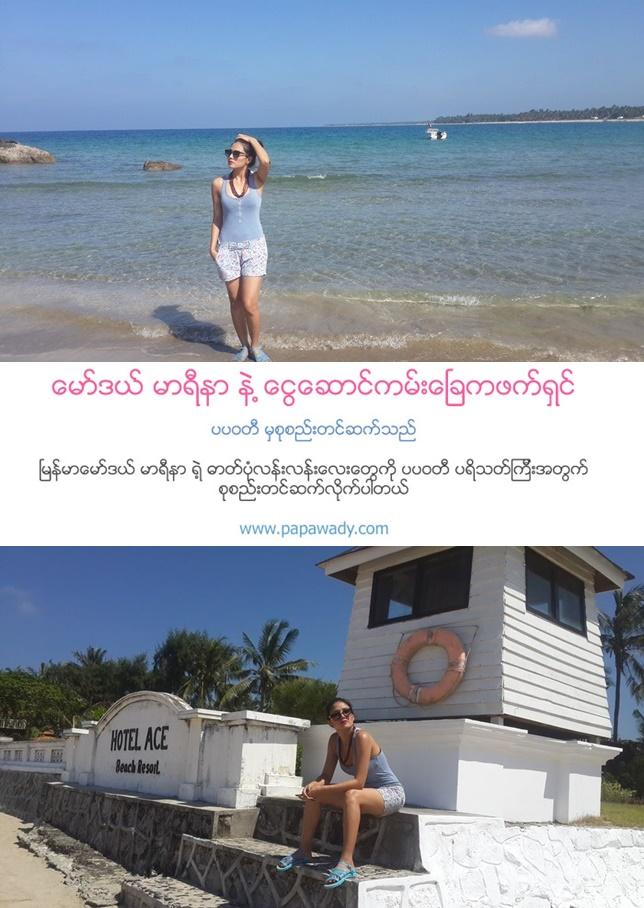 Fashion Star Model Marina : Myanmar Model At The Ngwe Saung Beach