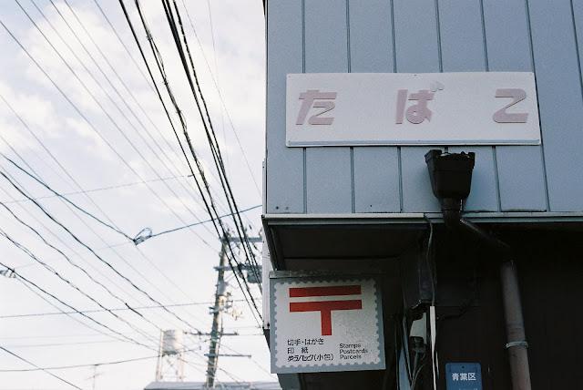 old tobacco shop in tsutsumimachi, sendai