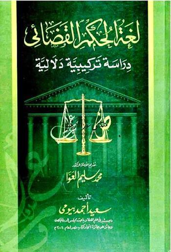 لغة الحكم القضائي: دراسة تركيبية دلالية - سعيد أحمد بيومي pdf
