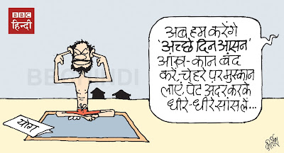 yoga, achchhe din carton, cartoons on politics, indian political cartoon