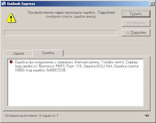 Код Ошибки Pop 0X800ccc0e
