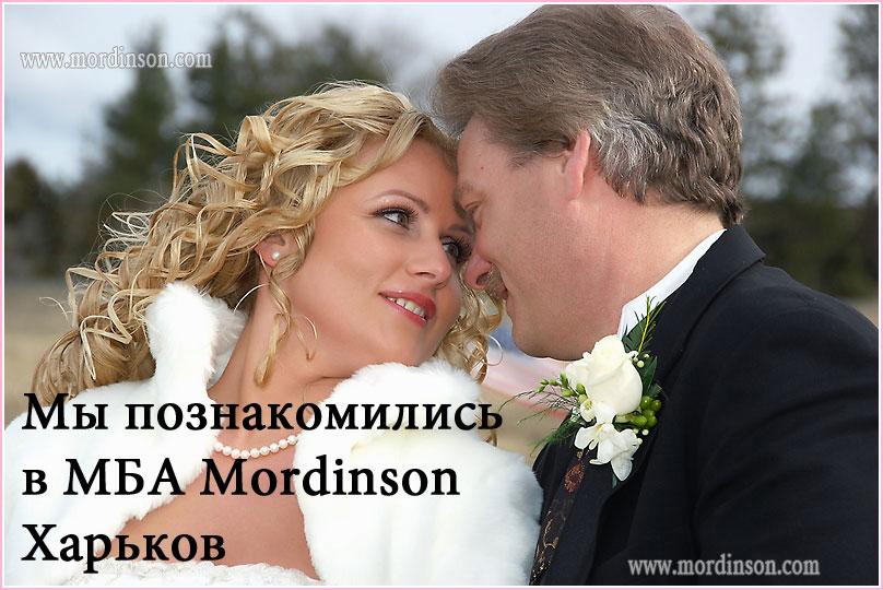 мы с мужем познакомились в брачном агенстве