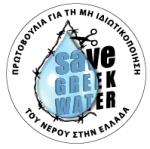 Σώστε το νερό