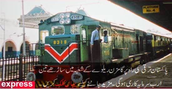 China investment in Pakistan Railways