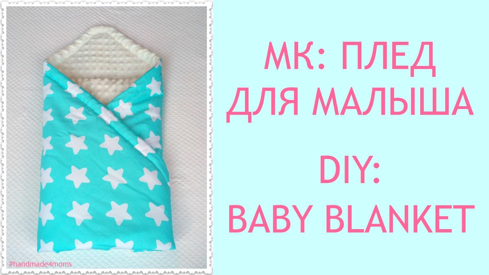Плед для новорожденного: конверт-плед на выписку 458