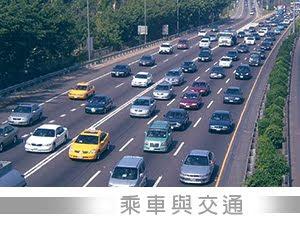 乘車與交通