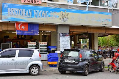Johor-Tim-Sum-Yoong-Lei-古来云来点心-Mount-Austin-Johor-Bahru