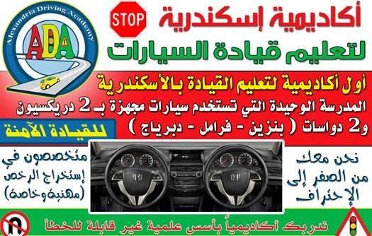 تعليم قيادة السيارات بطريقة اكاديمية مع اول اكاديمية قيادة في مصر والاسكندرية