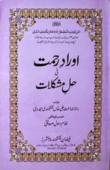 Aurad-e-Rehmat Islamic Book