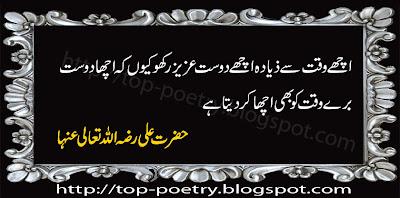 Hazrat-Ali-Islamic-Beautiful-Urdu-Sms