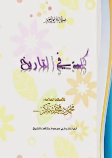 كتاب كلمة في التاريخ - العلامة محمود شاكر