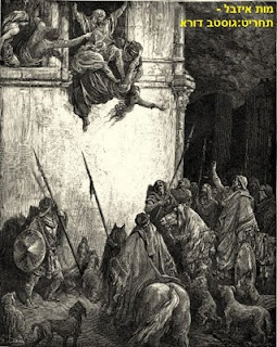 מות איזבל