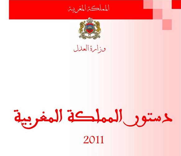 دستور المملكة المغربية