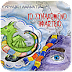 Το συναχωμένο ηφαίστειο, Ευρυδίκη Αμανατίδου (Android Book by Automon)