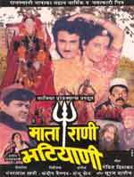 Mata Rani Bhatiyani 2003 Rajasthani Movie Watch Online