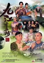 Phim Cửu Giang Thập Nhị Phường