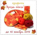 Конфетка яркая от Ларисы)