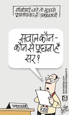 cartoons on politics, CBI, coalgate scam, corruption cartoon, corruption in india, daily Humor, indian political cartoon, manmohan singh cartoon, political humor