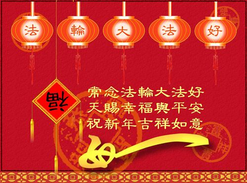 Happy Chinese New Year 2016 Images