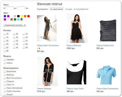 параметры одежды, обуви или аксессуаров при поиске товара на сервисе Яндекс.Гардероб