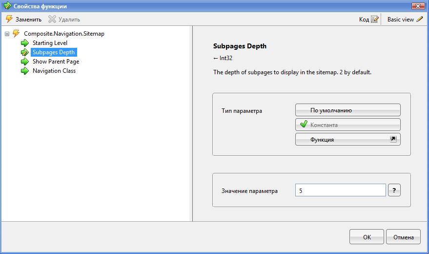 Дополнительный режим параметров C1-функций в версии 4.2