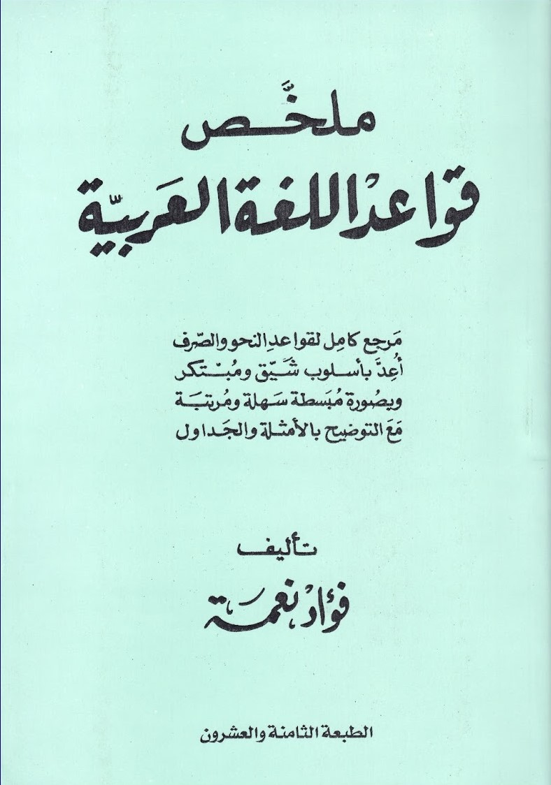 QAWAID LUGHAH ARABIAH (HABIS STOK)