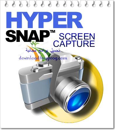 تحميل برنامج HyperSnap 8.01.00
