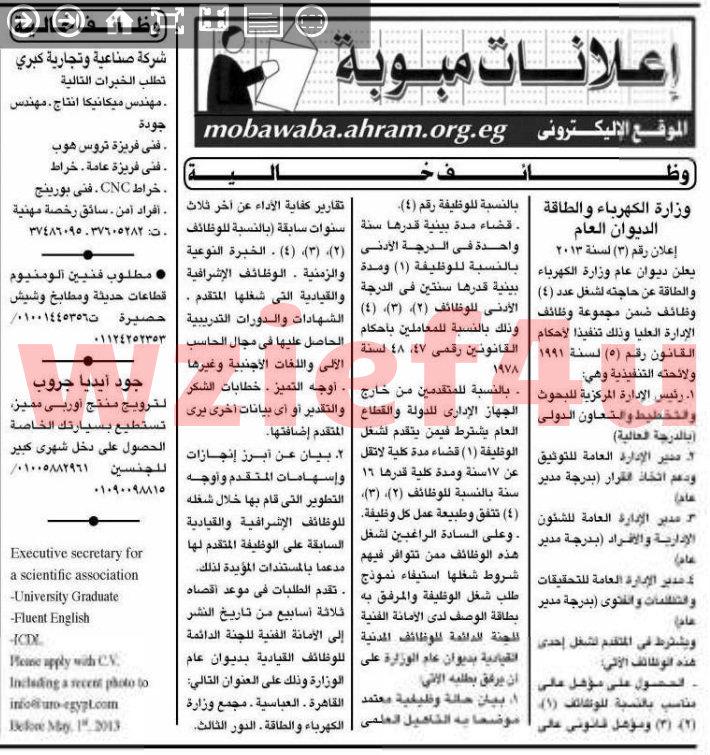 وظائف جريدة الأهرام الإثنين 8 أبريل 2013 -وظائف مصر الاثنين 08-04-2013