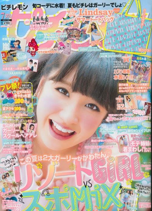 Pichi Lemon (ピチレモン) July 2013