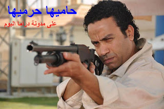 الحلقة الاولى من مسلسل حاميها حرميها - الحلقة رقم 1 من مسلسل حاميها حرميها للفنان سامح حسين