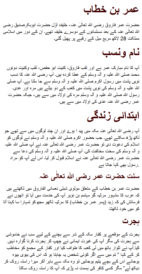 Essay on pakistan history in urdu