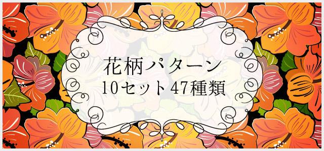 商用可なフリーの花柄パターン素材10セット47種類