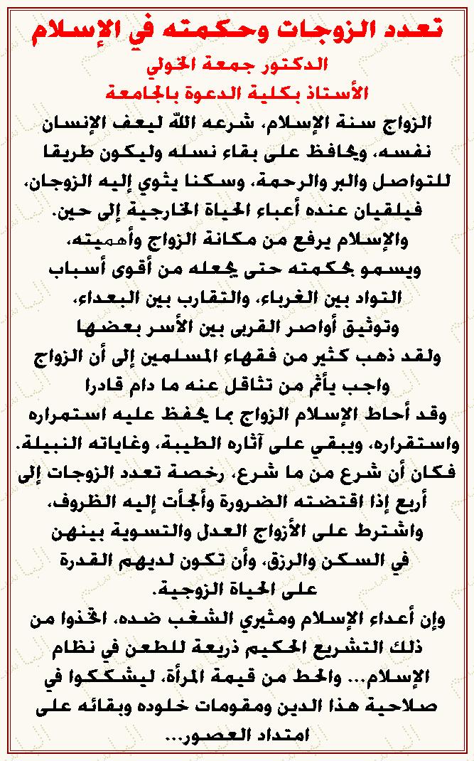 همس الجواري ثالثا تعدد الزوجات في ظل الإسلام 3 تعدد الزوجات