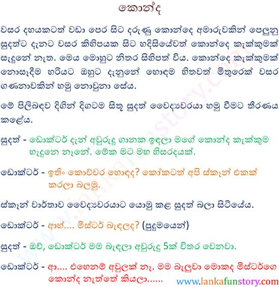 Srilanka Fun Stories-Backbone