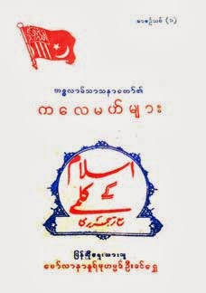 Kalimah in Islam by Molvi Noor Muhammad U Khin Shwe F.jpg