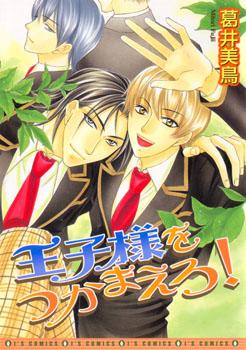 Oujisama wo Tsukamaero! Manga