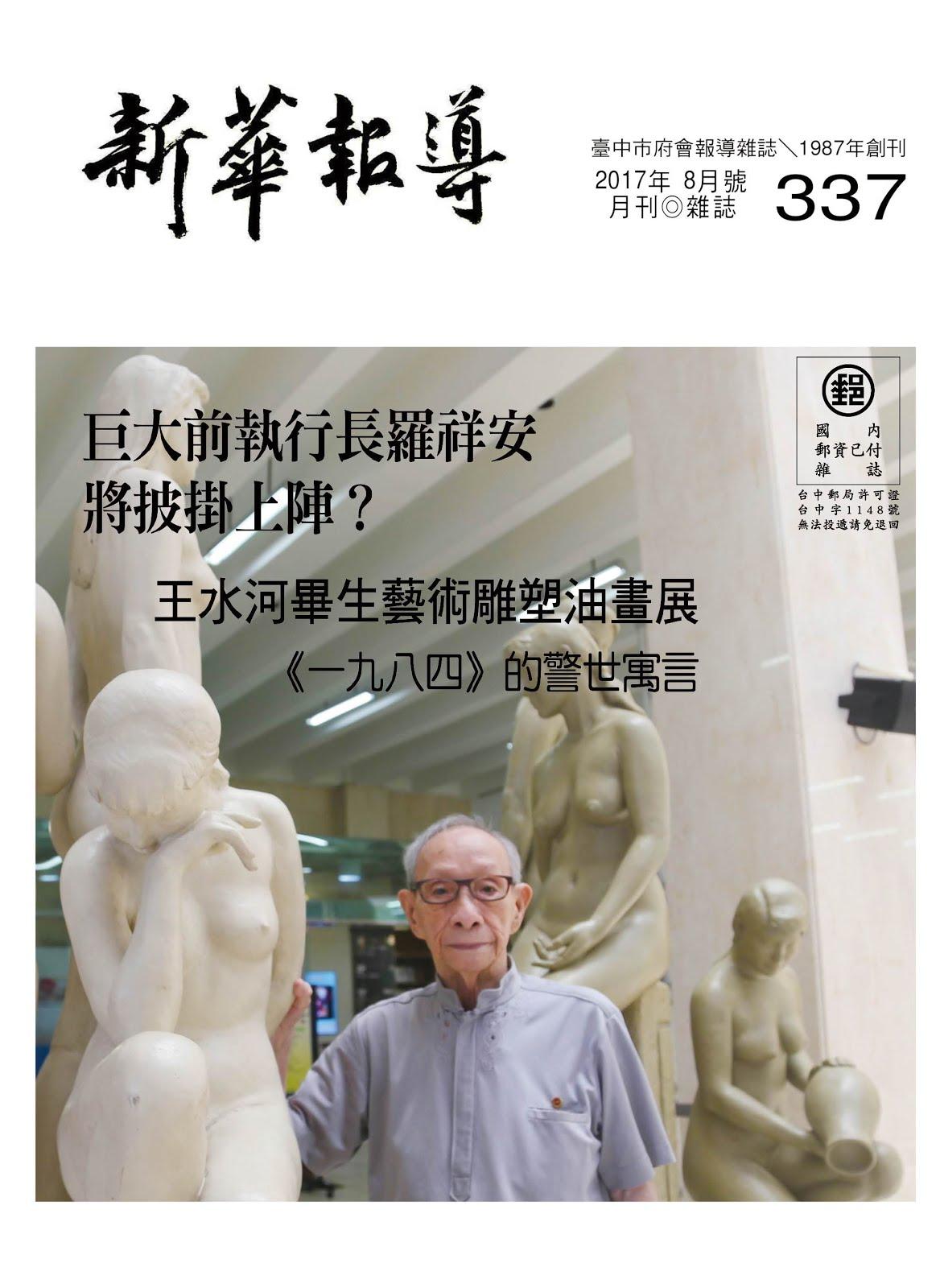 新華報導2017年8月號第337期