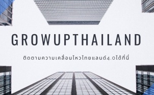 GROWUP THAILAND