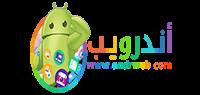 أندرويب | تطبيقات و ألعاب كاملة