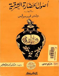 كتاب أصول الحضارة الشرقية - ولتر فيرسرفس