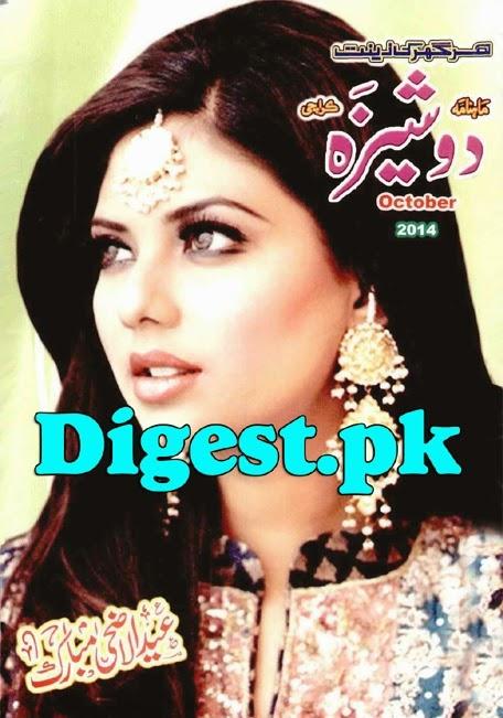 Dosheeza Digest October 2014